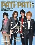 PATi・PATi (パチパチ) 2010年 06月号 [雑誌]