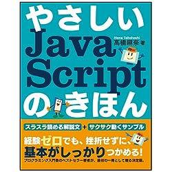 やさしいJavaScriptのきほん (やさしいシリーズ)