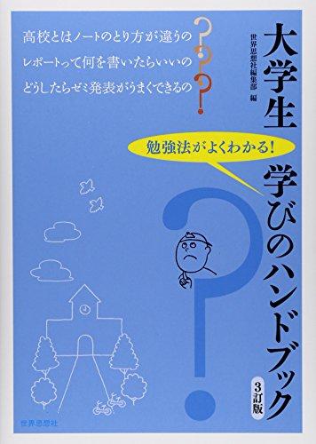 大学生 学びのハンドブック[3訂版]