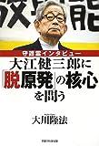 大江健三郎に「脱原発」の核心を問う―守護霊インタビュー (OR books)