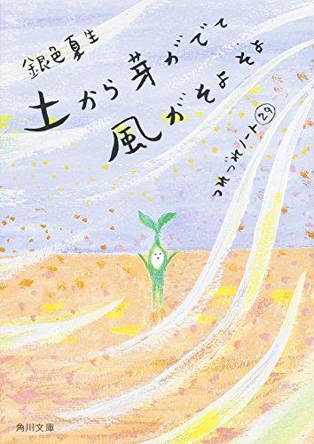 土から芽が出て風がそよそよ  つれづれノート 29 (角川文庫)