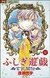 ふしぎ遊戯玄武開伝 9 (9) (フラワーコミックス)