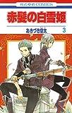 赤髪の白雪姫 3 (花とゆめコミックス)