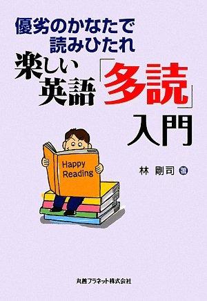 楽しい英語「多読」入門