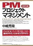 改訂5版 PMプロジェクトマネジメント