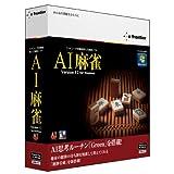 AI麻雀 Version 12 for Windows DVD版