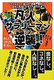 凡人サラリーマンの逆襲!―イケてなかった僕らが「資産1億円」と「自由な生活」を手に入れた方法