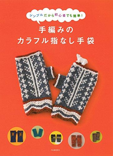 手編みのカラフル指なし手袋: シンプルだから初心者でも簡単!