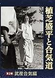 [DVD] 植芝盛平と合気道 第二巻 「武産合気編」