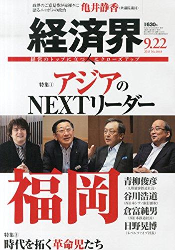 経済界 2015年 9/22 号 [雑誌]