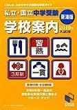 私立・国立中学受験学校案内 東海版〈2010年入試用〉 (日能研ブックス)