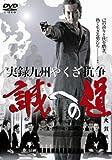実録・九州やくざ抗争 誠への道 [DVD]
