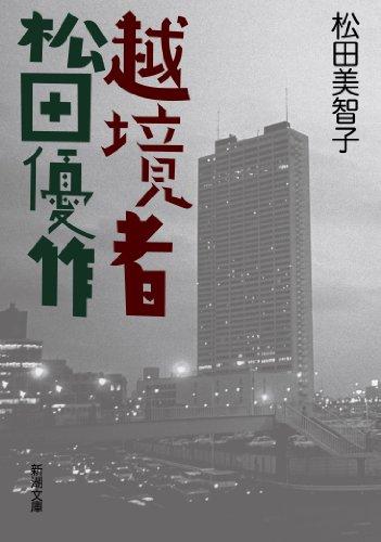 越境者 松田優作 (新潮文庫)
