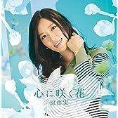原由実2ndアルバム「 心に咲く花 」【 数量限定盤 】( Blu-ray Disc付 )