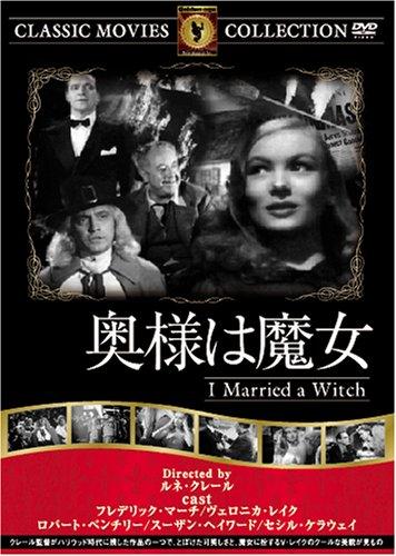 奥様は魔女 [DVD] FRT-175