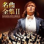 飯森範親&東京交響楽団の名曲全集II(DVD付)