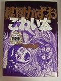 楳図かずおこわい本 (Vol.10)
