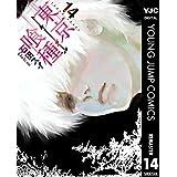 Amazon.co.jp: 東京喰種トーキョーグール リマスター版 14 (ヤングジャンプコミックスDIGITAL) 電子書籍: 石田スイ: Kindleストア