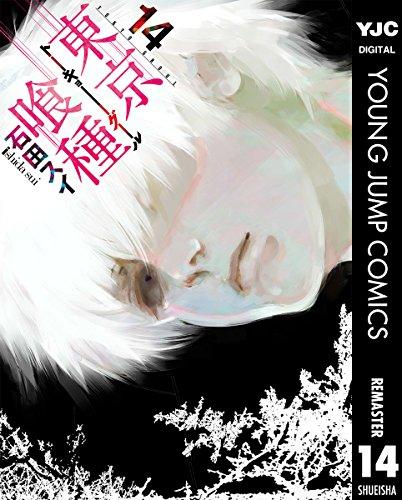 東京喰種トーキョーグール リマスター版 14 ヤングジャンプコミックスDIGITAL