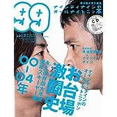 ナインティナインのオールナイトニッ本 vol.2 (ワニムックシリーズ 135) (ヨシモトブックス)