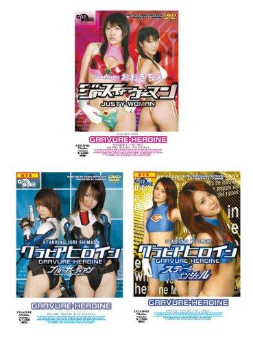 グラビアヒロイン1 ジャスティーウーマン ブルーガーディアン スティールエンジェル セット (PPV-DVD)