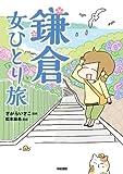 鎌倉 女ひとり旅 (中経☆コミックス)