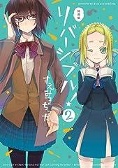 リバーシブル!(2)特装版 (わぁい!コミックス)
