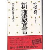 新・護憲宣言―21世紀の日本と世界