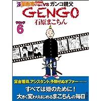 GENGO ラウンド6