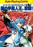 猫の手超人王、激闘!—ソード・ワールドRPGリプレイ集XS〈4〉 (富士見ドラゴンブック)(清松 みゆき/グループSNE)