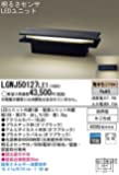パナソニック照明器具(Panasonic) Everleds LED明るさセンサ付門柱灯 LGWJ50127LE1