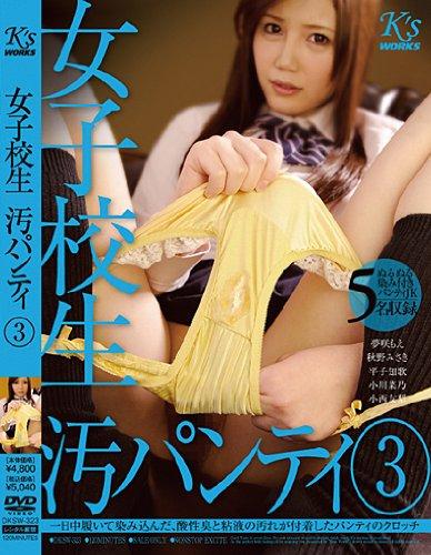 女子校生 汚パンティ3 [DVD]