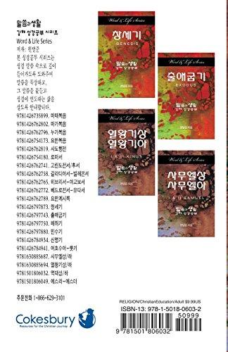 Word & Life Series: I & II Chronicles (Korean)