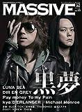 MASSIVE (マッシヴ) Vol.13 (シンコー・ミュージックMOOK)