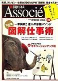 日経ビジネス Associe (アソシエ) 2008年 10/7号 [雑誌]