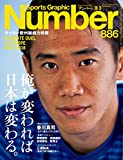Number(ナンバー)886号[雑誌] Number