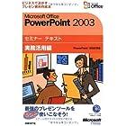 Microsoft Office PowerPoint 2003 実務活用編 [CD-ROM付] セミナーテキスト