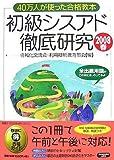 初級シスアド徹底研究 2008春—40万人が使った合格教本 (2008)
