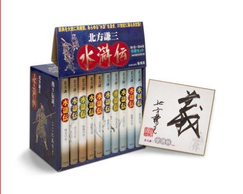 水滸伝1~10巻セット 全10巻