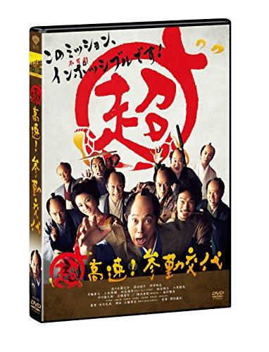 「超高速!参勤交代」深田恭子の遊女がかわいい江戸幕府に抵抗する貧乏小藩の物語