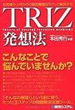 TRIZ発想法―お客様や上司からの無理難題をサクッと解決する