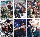 ブラック・ブレット 文庫 1-6巻セット (電撃文庫)