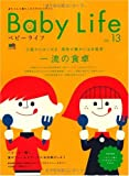 Baby Life(ベビーライフ)13 (エイムック 1914)