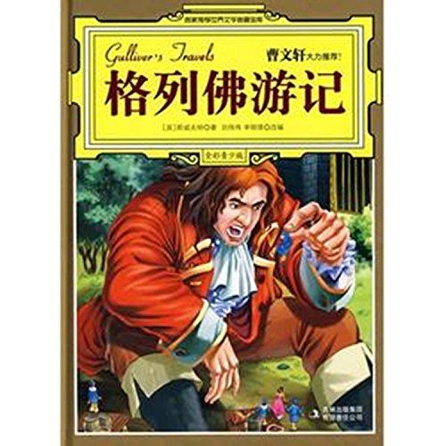 Jonathan Swift to be Jonathan Swift to be - Gulliver's Travels