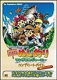 川のぬし釣りワンダフルジャーニーコンプリートガイド~爆釣マニ (The PlayStation2 BOOKS)