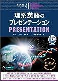 理系たまごシリーズ(4)理系英語のプレゼンテーション