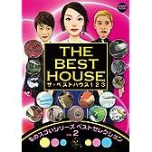 ザ・ベストハウス123DVD 第2巻 「ものスゴいシリーズ ベストセレクションvol.2」