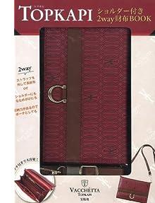 TOPKAPI ショルダー付き2way財布BOOK