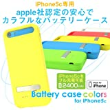 SP1279:Battery case colors for iPhone5c (イエロー)