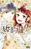 婚約生(3): マーガレットコミックス